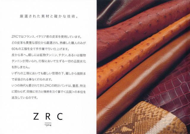フランス腕時計用ベルトメーカー「ZRC(ズッコロロシェ)」
