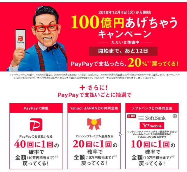 QRコード決済PayPayペイペイの還元キャンペーン
