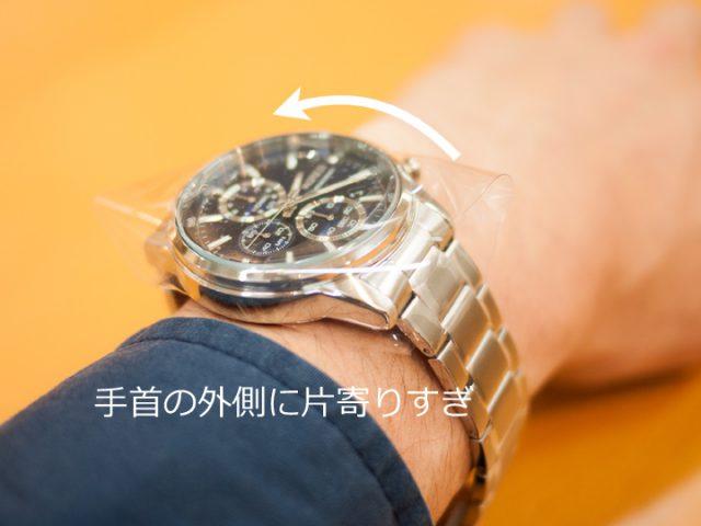腕時計バンド長さのバランス01