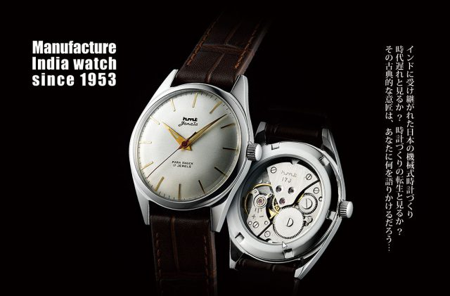 インド腕時計「JANATA」イメージ
